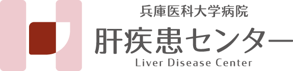 兵庫医科大学 肝疾患センター